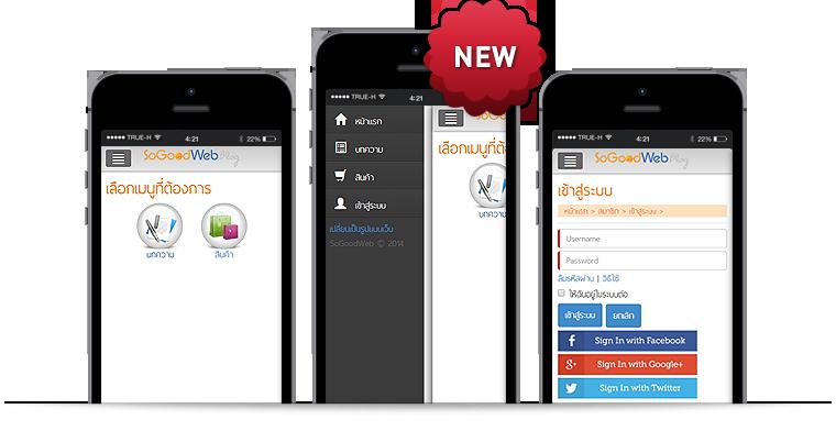 SoGoodWeb Mobile