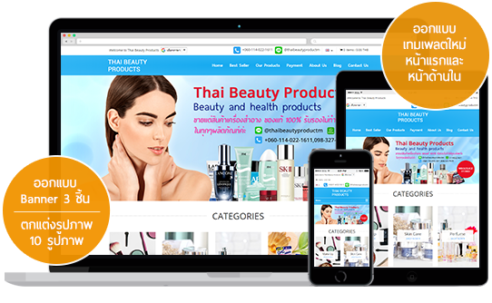 THAI BEAUTY PRODUCTS WHOLESALE