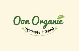 Oon Organic ปลูกด้วยใจ ไม่ใส่เคมี