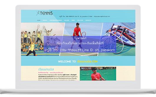 เรียนเทนนิส.com
